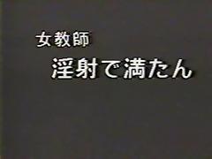 jpn vintage 92